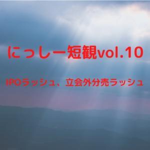にっしー短観vol.10(IPOラッシュ、立会外分売ラッシュ)
