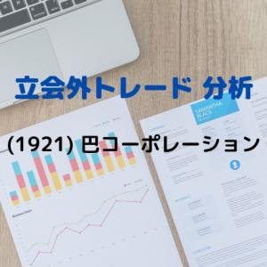 【立会外トレードの分析】1921 巴コーポレーション