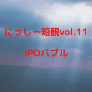 にっしー短観vol.11(IPOバブル)