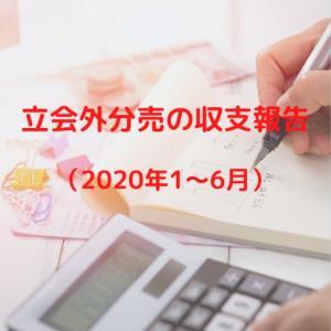 立会外分売の収支報告(2020年1~6月)