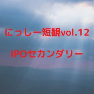にっしー短観vol.12(IPOセカンダリー)