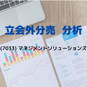 【立会外分売の分析】7033 マネジメントソリューションズ