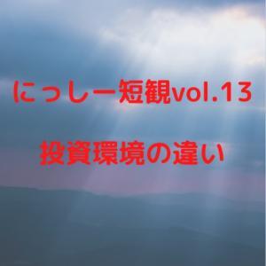 にっしー短観vol.13(投資環境の違い)