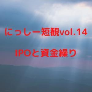 にっしー短観vol.14(IPOと資金繰り)