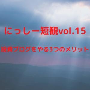 にっしー短観vol.15(投資ブログをやる3つのメリット)