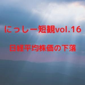 にっしー短観vol.16(日経平均株価の下落)