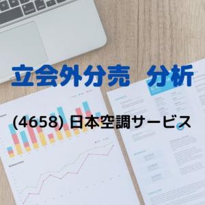 【立会外分売の分析】4658 日本空調サービス