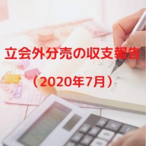 立会外分売の収支報告(2020年7月)