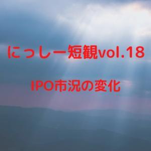 にっしー短観vol.18(IPO市況の変化)