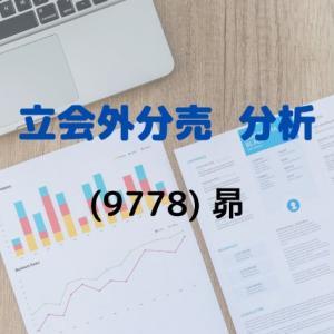【立会外分売の分析】9778 昴