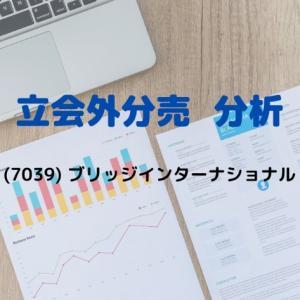 【立会外分売分析】7039 ブリッジインターナショナル
