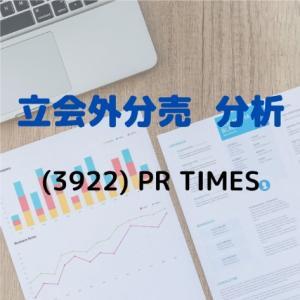 【立会外分売分析】3922 PR TIMES