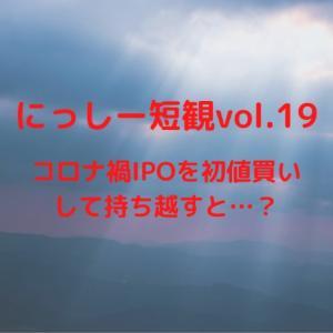 にっしー短観vol.19(コロナ禍IPOを初値買いして持ち越すと・・・?)