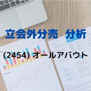 【立会外分売分析】2454 オールアバウト