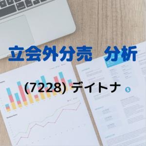 【立会外分売分析】7228 デイトナ