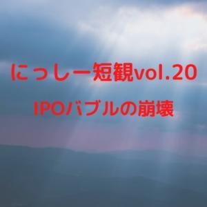 にっしー短観vol.20(IPOバブルの崩壊)