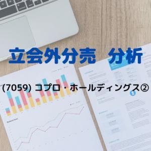 【立会外分売分析】7059 コプロ・ホールディングス②