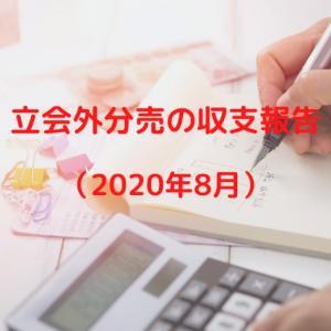 立会外分売の収支報告(2020年8月)