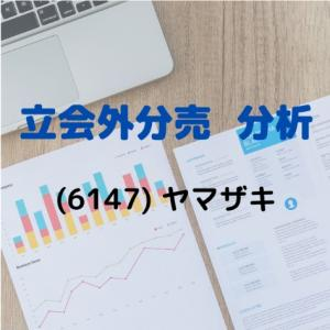 【立会外分売分析】6147 ヤマザキ