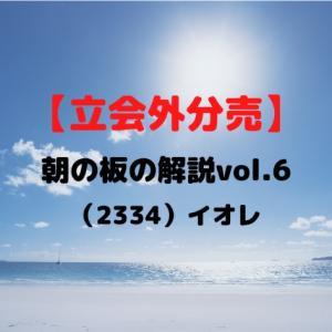 【立会外分売】朝の板の解説vol.6 (2334)イオレ