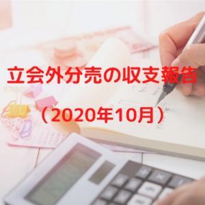 立会外分売の収支報告(2020年10月)
