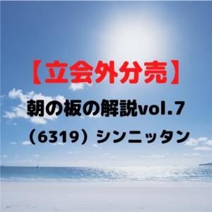 【立会外分売】朝の板の解説vol.7 (6319)シンニッタン