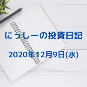 にっしーの投資日記 2020年12月9日(水)