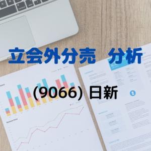 【立会外分売分析】9066 日新