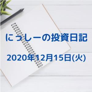 にっしーの投資日記 2020年12月15日(火)