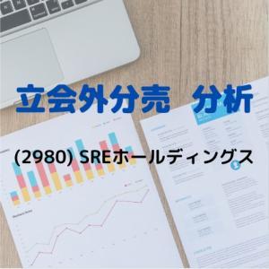 【立会外分売分析】2980 SREホールディングス