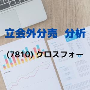 【立会外分売分析】7810 クロスフォー