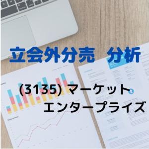 【立会外分売分析】3135 マーケットエンタープライズ