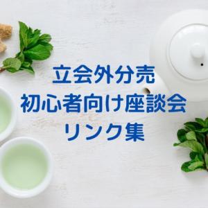 立会外分売 初心者向け座談会リンク集