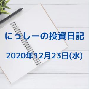 にっしーの投資日記 2020年12月23日(水)