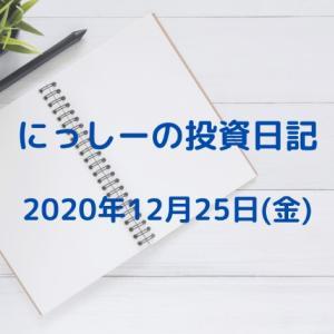 にっしーの投資日記 2020年12月25日(金)