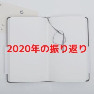 2020年の振り返り