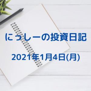 にっしーの投資日記 2021年1月4日(月)