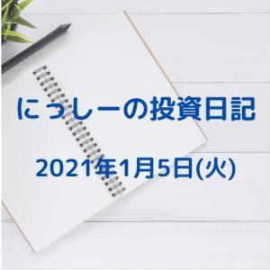 にっしーの投資日記 2020年1月5日(火)