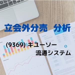 【立会外分売分析】9369 キユーソー流通システム