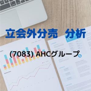 【立会外分売分析】7083 AHCグループ