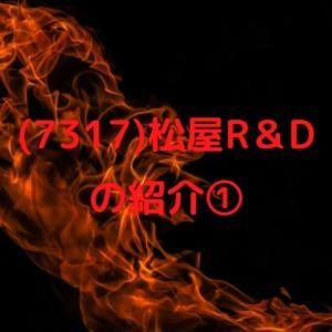 (7317)松屋R&Dの紹介①
