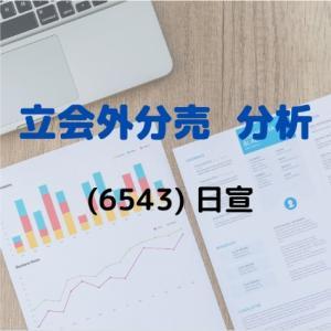【立会外分売分析】6543 日宣