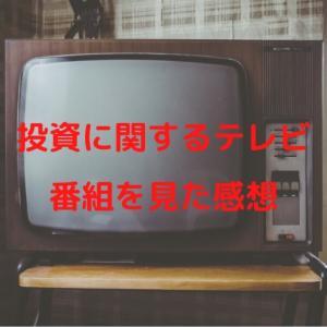 投資に関するテレビ番組を見た感想