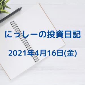 にっしーの投資日記 2021年4月16日(金)