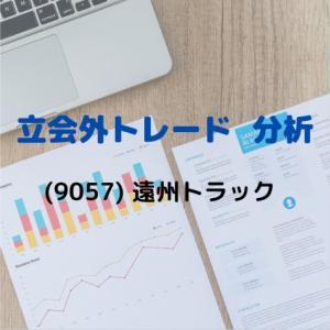 【立会外トレード分析】9057 遠州トラック