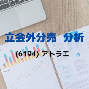 【立会外分売分析】6194 アトラエ
