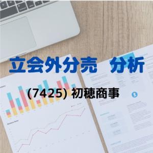 【立会外分売分析】7425 初穂商事