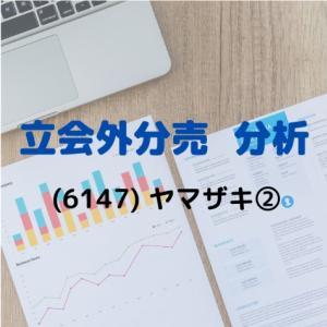【立会外分売分析】6147 ヤマザキ②