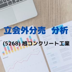 【立会外分売分析】5268 旭コンクリート工業