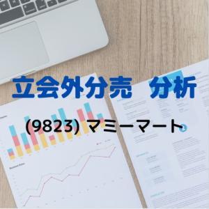 【立会外分売分析】9823 マミーマート